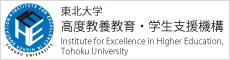 Institute for Excellence in higher Education, Tohoku University